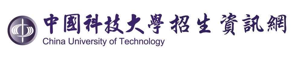 中國科技大學招生資訊網